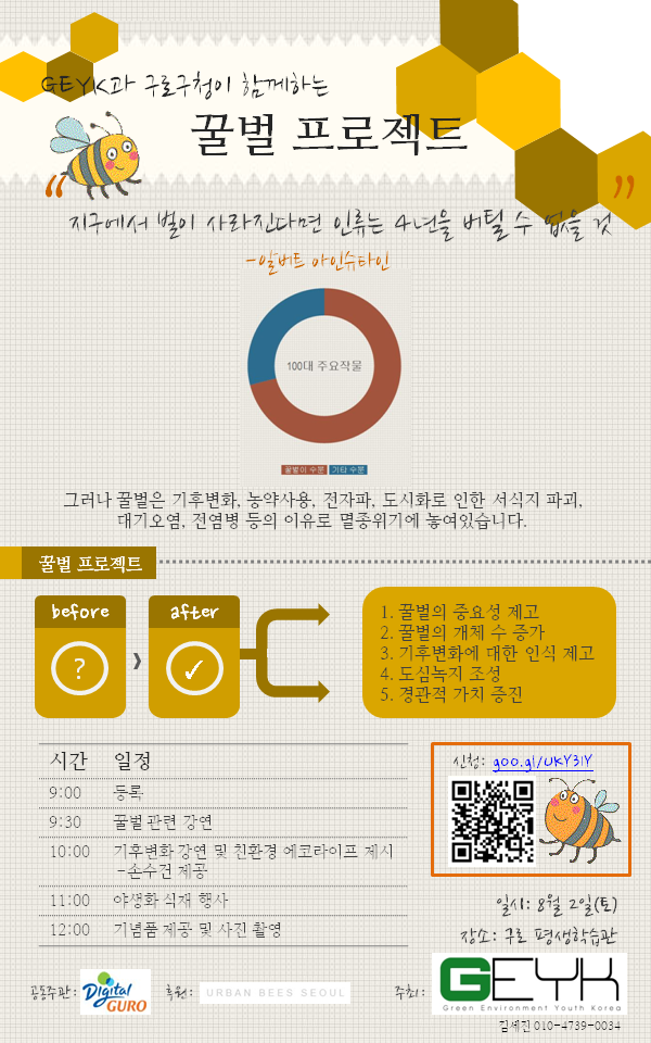 꿀벌프로젝트 원페이지(수정)