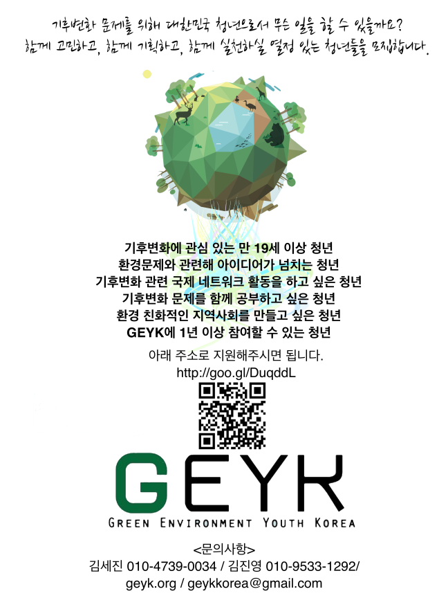 GEYK 2015 모집