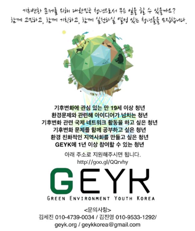 geyk-2016 하반기