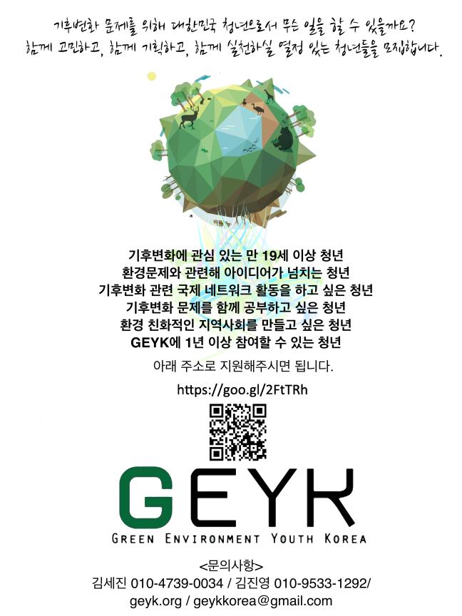 geyk-2017-%ec%83%81%eb%b0%98%ea%b8%b0
