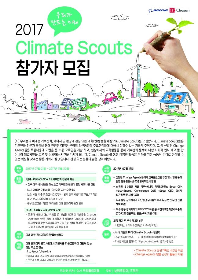 2017 Climate Scouts 참가자 모집_포스터수정안