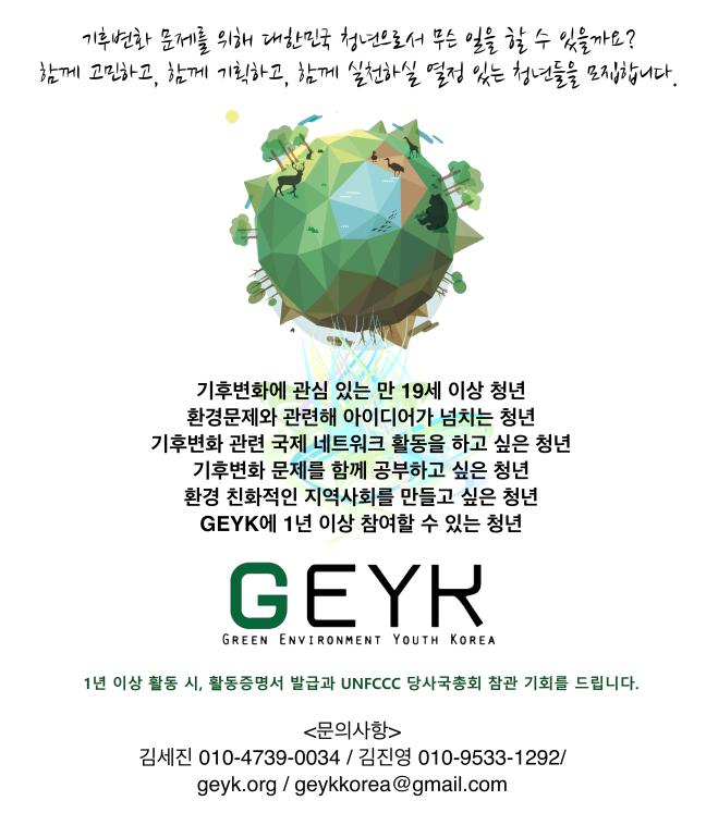 geyk-2019