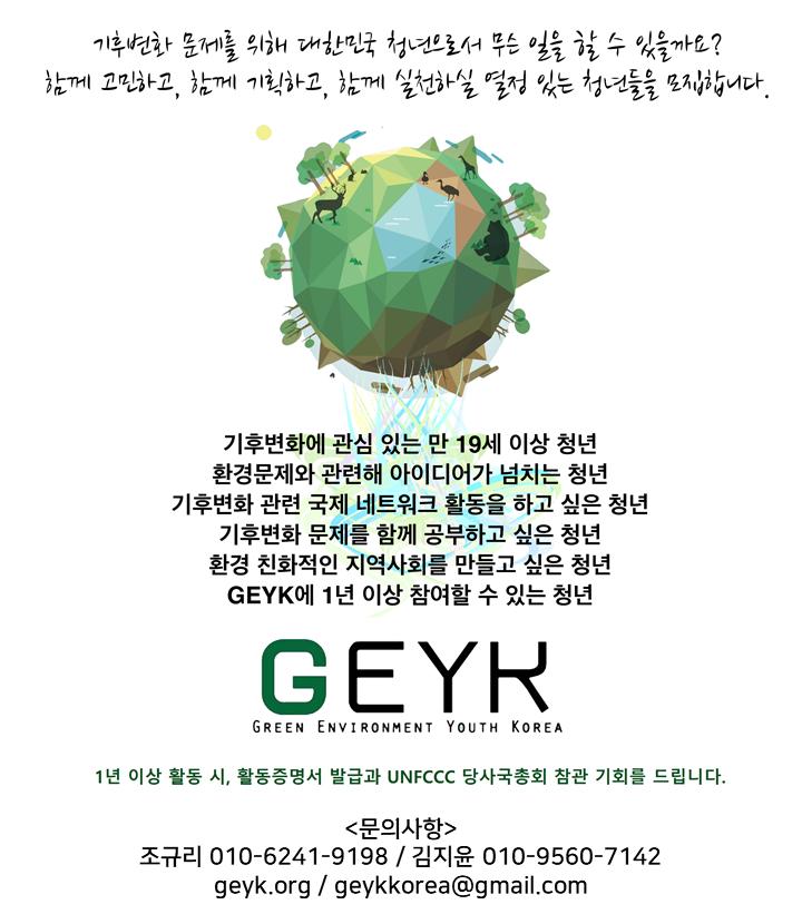 geyk-2019 하반기