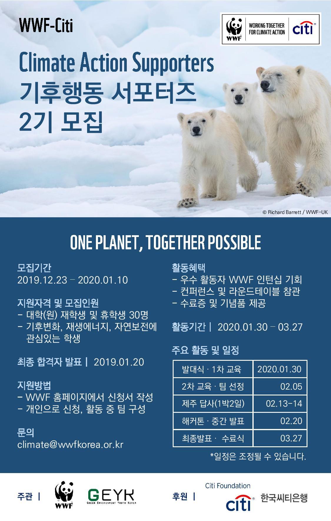 WWF-CITI 포스터_191217