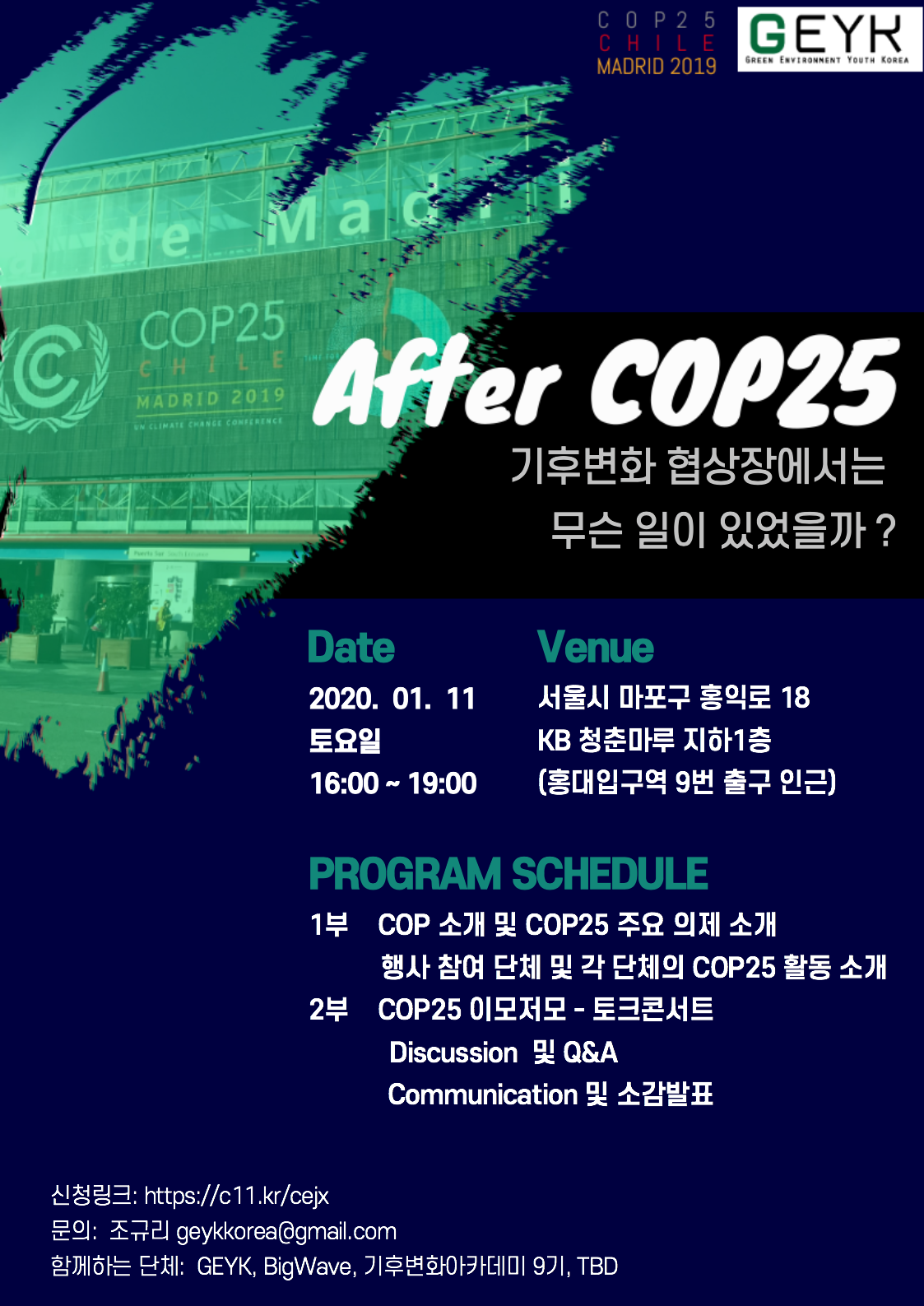 AfterCOP25 청년토크쇼